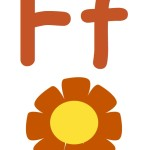 flashcard-alphabet-letter-f-flower